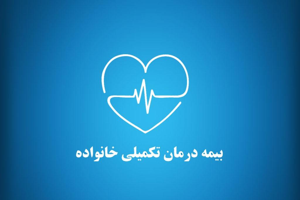 بیمه درمان خانواده